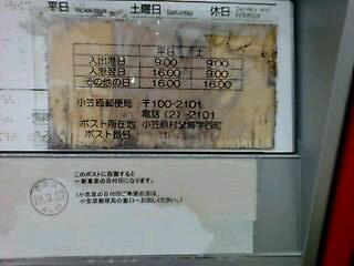 ポスト写真 : おがさわら〒じこく : 小笠原郵便局の前 : 東京都小笠原村父島西町