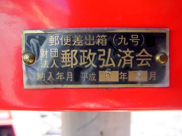 ポスト写真 : 銘板 : 富士山頂郵便局(定期開設局)の前 : 静岡県富士宮市粟倉地先