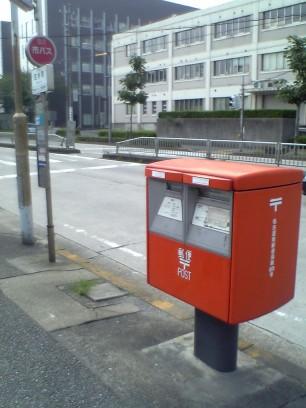 ポスト写真 :  : ファミリーマート 名南白水店前 : 愛知県名古屋市南区白水町12