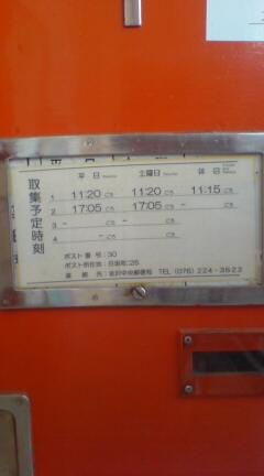 ポスト写真 :  : モモサカプラザ前 : 石川県金沢市百坂町