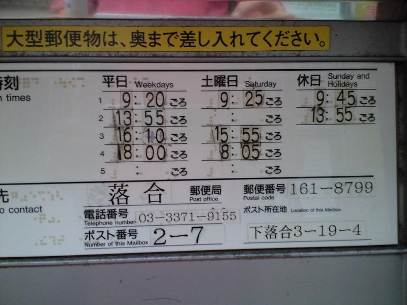 撤去ポスト写真 : 2007-08-31 : 旧・新宿下落合三郵便局の前 : 東京都新宿区下落合三丁目19