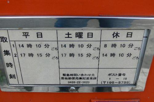 ポスト写真 :  : 青梅上町郵便局の前 : 東京都青梅市上町371