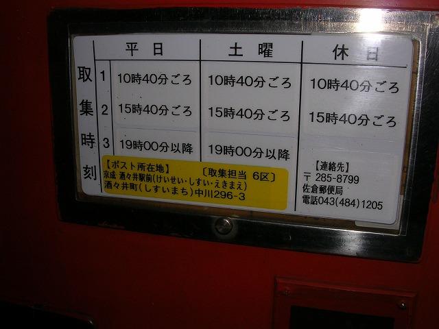 撤去ポスト写真 :  : 大久保食品センター : 千葉県印旛郡酒々井町中川296-3