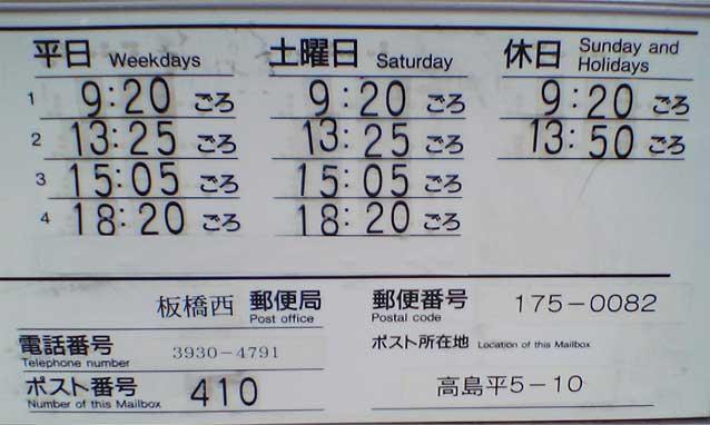 ポスト写真 : 07-9-26撮影 : 高島平簡易郵便局の前 : 東京都板橋区高島平五丁目10-11