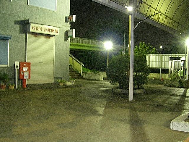 ポスト写真 : 成田中台局(2007/09/28) : 成田中台郵便局の前 : 千葉県成田市中台六丁目1-4