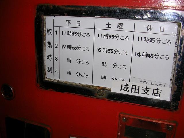 ポスト写真 : 収集時間(2007/09/28) : 成田中台郵便局の前 : 千葉県成田市中台六丁目1-4
