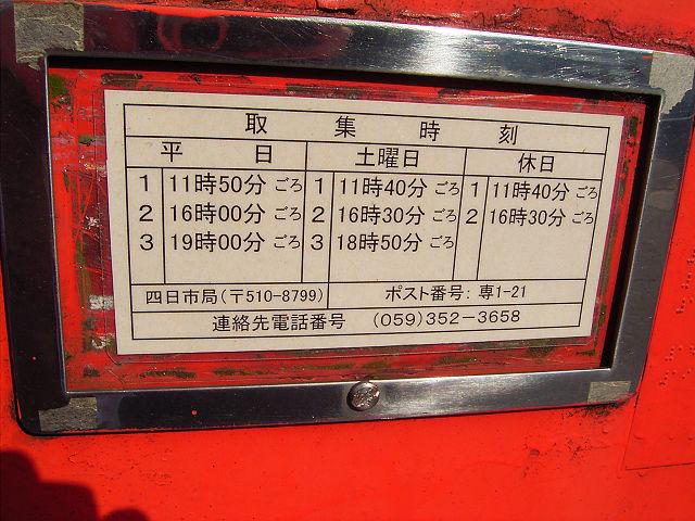 ポスト写真 : 取集時刻07/8 : 喫茶プランタン前 : 三重県四日市市三栄町5-1