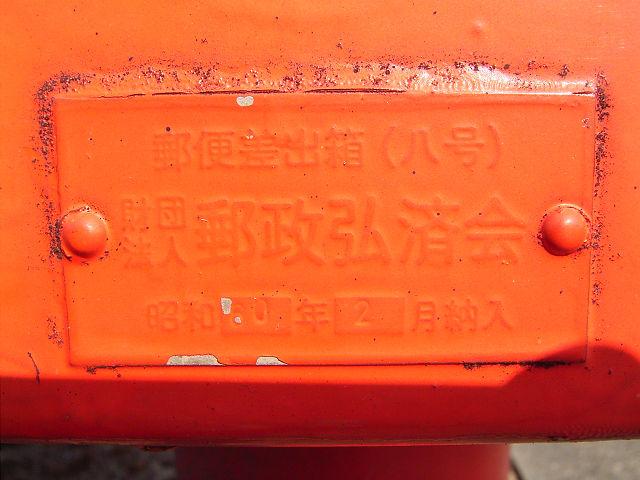 ポスト写真 : 銘板 : 喫茶プランタン前 : 三重県四日市市三栄町5-1
