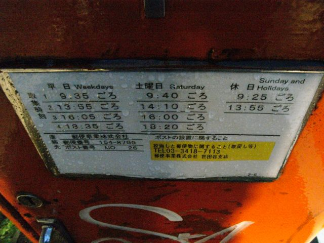 ポスト写真 :  : エムズファクトリー東京本社 : 東京都世田谷区代田三丁目31-11