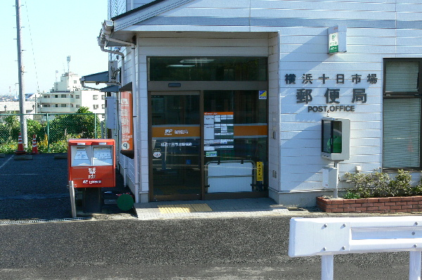ポスト写真 :  : 横浜十日市場郵便局の前 : 神奈川県横浜市緑区十日市場町1358-3