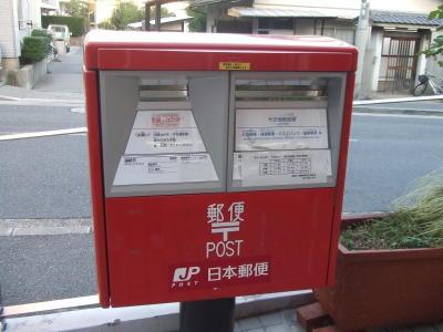 ポスト写真 : 神戸西岡本郵便局 : 神戸西岡本郵便局の前 : 兵庫県神戸市東灘区西岡本三丁目