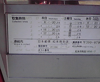 ポスト写真 : 和田町郵便局03(2007/10/31現在) : 和田町郵便局の前 : 長野県松本市和田東沖1858-7