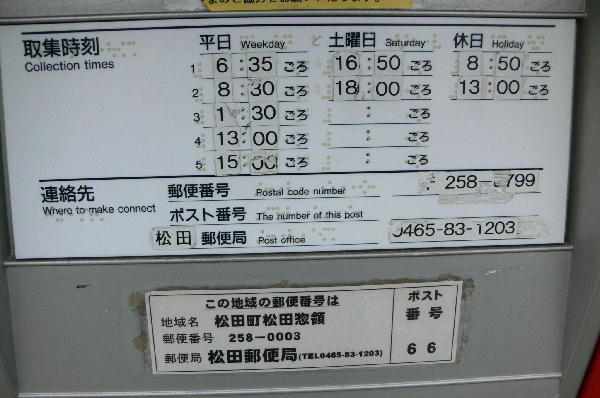 ポスト写真 :  : 松田郵便局の前 : 神奈川県足柄上郡松田町松田惣領1596-1