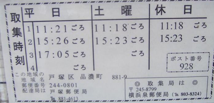 ポスト写真 : 2007/07/27現在 : 東戸塚駅西口郵便局の前 : 神奈川県横浜市戸塚区品濃町881-9