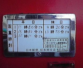 ポスト写真 : クサマ薬局前03(2007/11/07現在) : クサマ薬局前 : 長野県松本市村井町南四丁目3-3