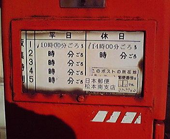 ポスト写真 : 小柳津商店前03(2007/11/07現在) : 小柳津商店前 : 長野県松本市寿南一丁目