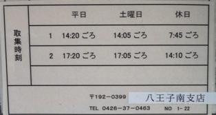 ポスト写真 : マツガヤ : 八王子松が谷郵便局の前 : 東京都八王子市松が谷11-2