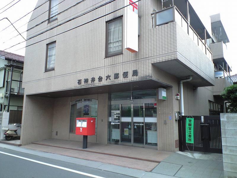 郵便局写真 : 2007-09-01 : 石神井台六郵便局 : 東京都練馬区石神井台六丁目15-8
