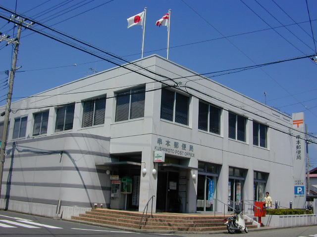 ポスト写真 : 串本郵便局(2002/07/23) : 串本郵便局の前 : 和歌山県東牟婁郡串本町串本2377