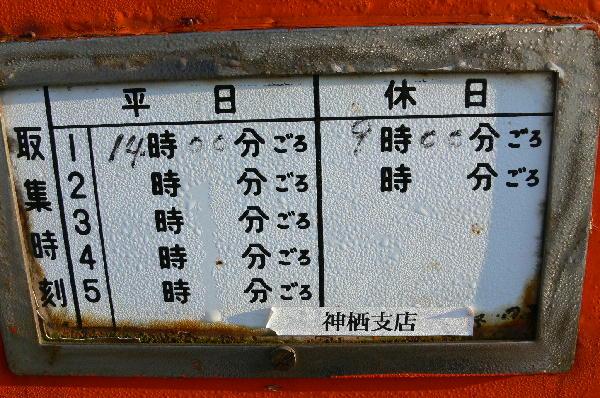 ポスト写真 :  : 大型コインランドリーデポ大野原店 : 茨城県神栖市大野原2-13