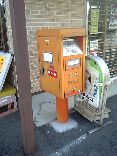 ポスト写真 : ポスト全体像 : 新井米店前 : 埼玉県坂戸市三光町