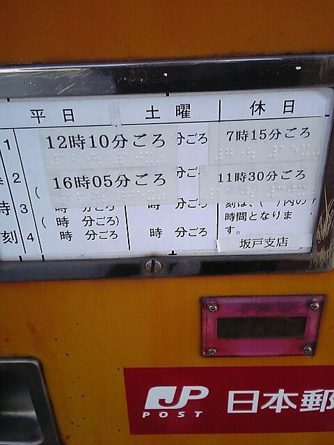 ポスト写真 : 収集時刻 : 新井米店前 : 埼玉県坂戸市三光町