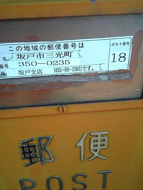 ポスト写真 : 収集局 : 新井米店前 : 埼玉県坂戸市三光町