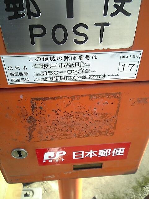 ポスト写真 : 収集局 : ケーアイストアー前 : 埼玉県坂戸市緑町