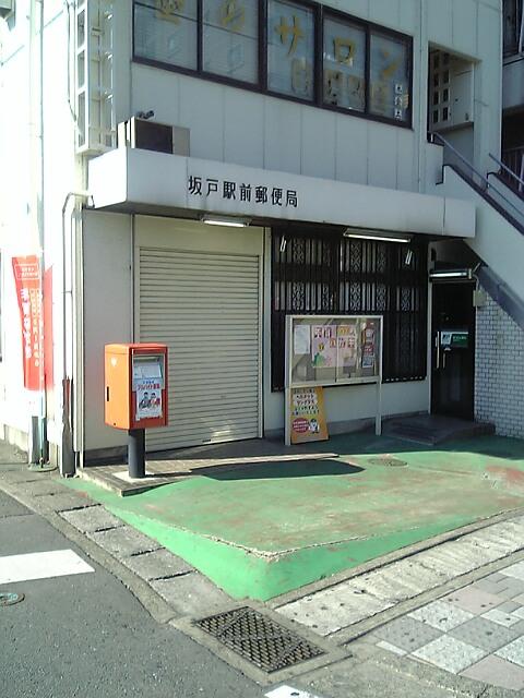 ポスト写真 : 局舎 : 坂戸駅前郵便局の前 : 埼玉県坂戸市緑町