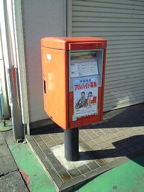 ポスト写真 : ポスト全体像 : 坂戸駅前郵便局の前 : 埼玉県坂戸市緑町