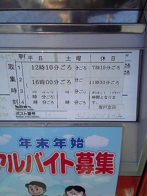 ポスト写真 : 収集時刻 : 坂戸駅前郵便局の前 : 埼玉県坂戸市緑町