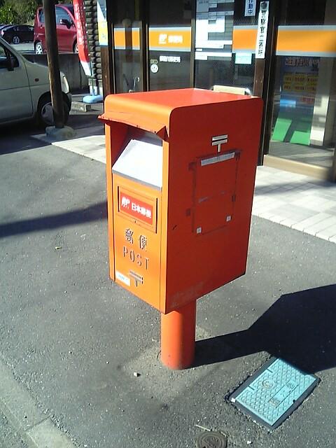 ポスト写真 : ポスト全体像 : 都幾川郵便局の前 : 埼玉県比企郡ときがわ町西平719-3