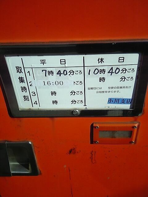 ポスト写真 : 収集時刻 : 都幾川郵便局の前 : 埼玉県比企郡ときがわ町西平719-3