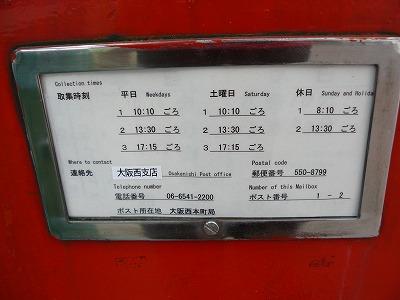 ポスト写真 : 大阪西本町郵便局 取集時刻(2007-11-18) : 大阪西本町郵便局の前 : 大阪府大阪市西区西本町一丁目15-6