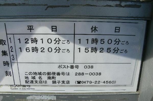 ポスト写真 :  : 銚子南町郵便局の前 : 千葉県銚子市南町63-3