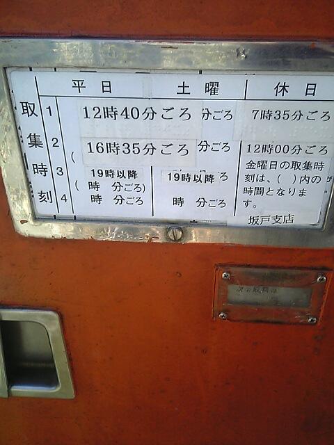 ポスト写真 : 収集時刻 : 北坂戸駅西口 : 埼玉県坂戸市末広町