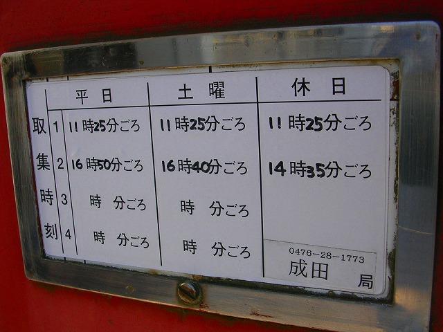 ポスト写真 : (2007年11月撮影) : 成田玉造郵便局の前 : 千葉県成田市玉造三丁目6-3