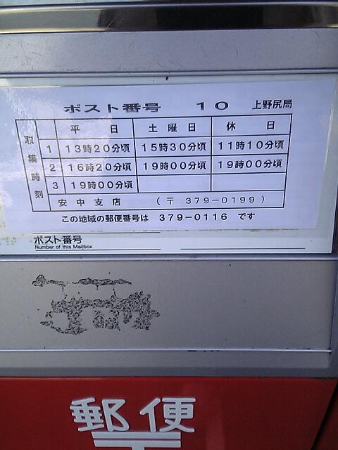 ポスト写真 : 収集時刻 : 安中上野尻郵便局の前 : 群馬県安中市安中一丁目19-2