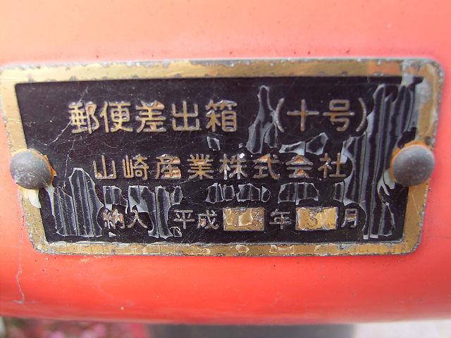 ポスト写真 : 銘板 : 三雲小野江郵便局の前 : 三重県松阪市小野江町384-6