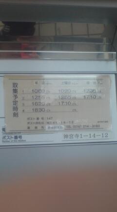 ポスト写真 :  : 金沢東大通郵便局の前 : 石川県金沢市神宮寺一丁目14-12