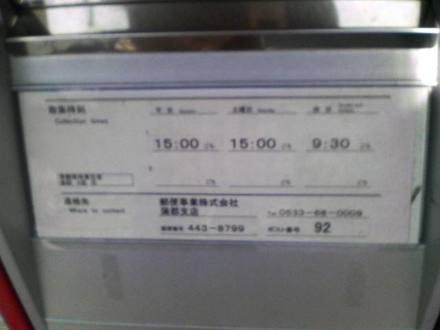 ポスト写真 :  : 蒲郡大塚郵便局の前 : 愛知県蒲郡市大塚町上中島3-7