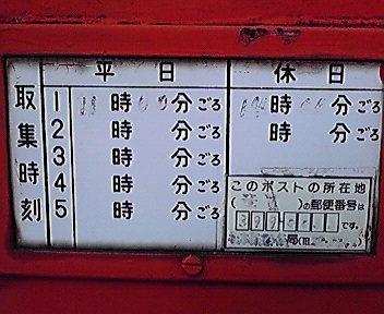 ポスト写真 : 笹賀 民家前03(2007/12/06現在) : 笹賀 民家前 : 長野県松本市笹賀