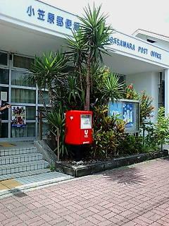 郵便局写真 : ogasawara : 小笠原郵便局 : 東京都小笠原村父島西町