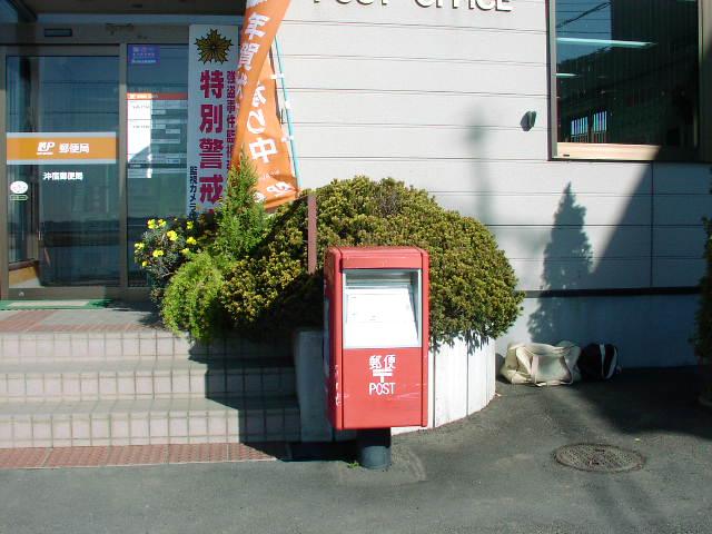 ポスト写真 : 沖宿郵便局の前 : 沖宿郵便局の前 : 茨城県土浦市沖宿町1447-1