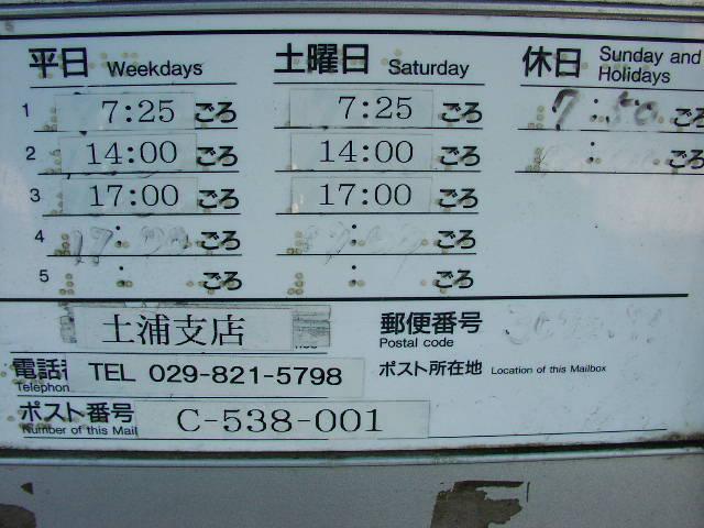 ポスト写真 : 出島郵便局ポスト : 出島郵便局の前 : 茨城県かすみがうら市深谷1365-1