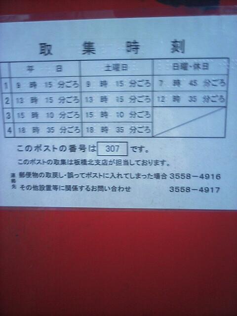 ポスト写真 :  : 特別養護老人ホーム 若木ライフの前 : 東京都板橋区若木一丁目21
