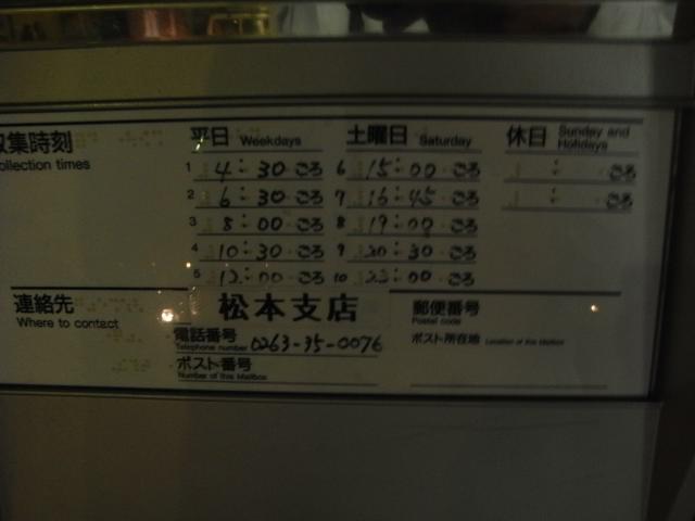 ポスト写真 : 松本郵便局前03(2007/12/18現在) : 松本郵便局の前 : 長野県松本市中央二丁目7-5