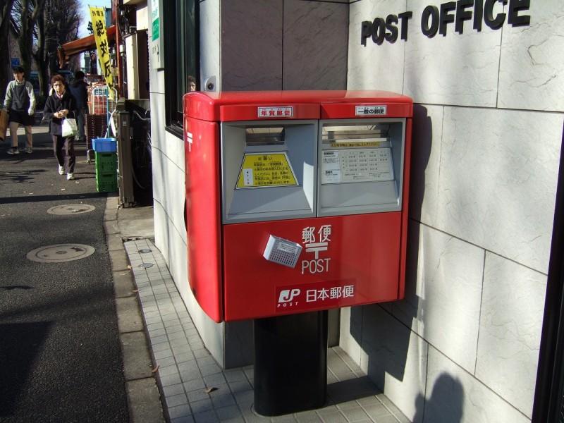 ポスト写真 :  : 練馬関一郵便局の前 : 東京都練馬区関町南一丁目6-1