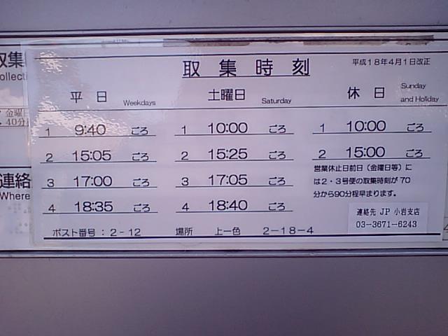 ポスト写真 : 江戸川上一色郵便局の前20071224撮影 : 江戸川上一色郵便局の前 : 東京都江戸川区上一色二丁目18-4