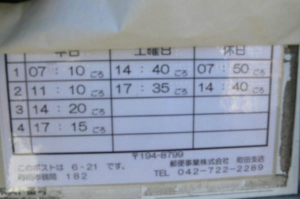 ポスト写真 :  : 南郵便局の前 : 東京都町田市鶴間182